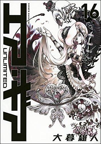 エア・ギア UNLIMITED(16) (KCデラックス 週刊少年マガジン)