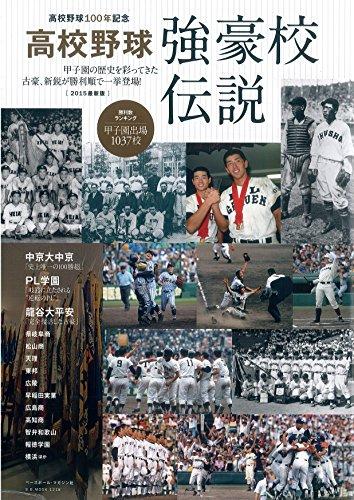 高校野球強豪校伝説: B・Bムック