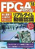 FPGAマガジンNo.15