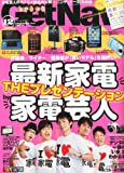 GET Navi (ゲットナビ) 2010年 12月号 [雑誌]