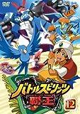 バトルスピリッツ 覇王(ヒーローズ) Vol.12 [DVD]