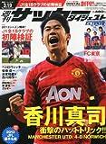 サッカーダイジェスト 2013年 3/19号 [雑誌]