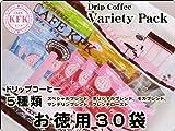 CAFE KFK(カフェ カフカ)  ドリップコーヒー 5種類 お徳用30P(8g×30袋)
