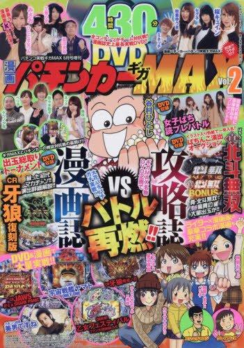 パチンコ実戦ギガMAX5月号増刊 漫画パチンカーギガMAX Vol.2