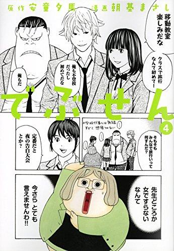 でぶせん(4) (ヤンマガKCスペシャル)