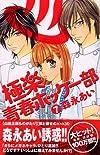 極楽 青春ホッケー部(7) (講談社コミックス別冊フレンド)