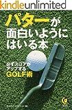 パターが面白いようにはいる本 必ずスコアがアップするGOLF術 ライフエキスパートのゴルフ (KAWADE夢文庫) ランキングお取り寄せ