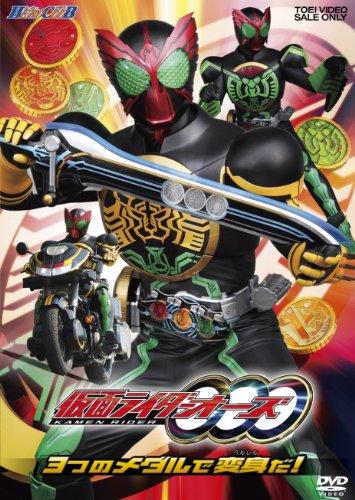 ヒーロークラブ 仮面ライダーOOO(オーズ)VOL.1 3つのメダルで変身だ!【DVD】