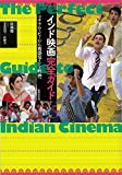 インド映画完全ガイド ボリウッド・フィルムに首ったけ