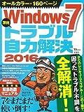 Windows7 深刻トラブル自力解決2016 (TJMOOK)