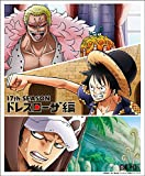 ONE PIECE ワンピース 17THシーズン ドレスローザ編 piece.9[DVD]