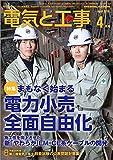 電気と工事 2016年 04 月号 [雑誌]