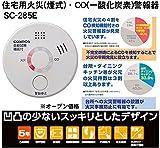 新コスモス電機 一酸化炭素 警報機 煙感知式 光電式 燃焼排ガス中のCO 一酸化炭素 電気化学式 SC-285E