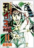 孔雀王曲神紀 11 (ヤングジャンプコミックス)