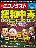 週刊エコノミスト 2015年 11/10号 [雑誌]