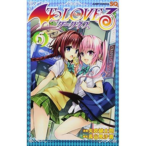 To LOVEるダークネス 5 (ジャンプコミックス)