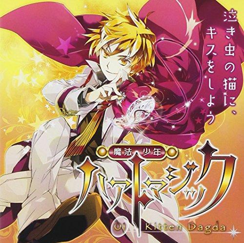 ドラマCD 魔法少年ハァトマジック~01 Kitten Dagda 泣き虫の猫に、キスをしよう~