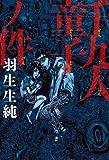千九人童子ノ件<千九人童子ノ件> (ビームコミックス)