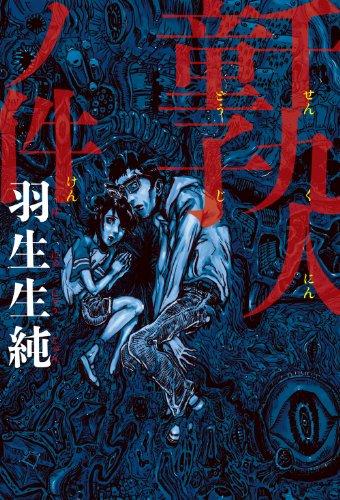 千九人童子ノ件 (ビームコミックス) [Kindle版]