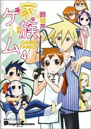 家族ゲーム 4 (4) (電撃コミックス EX 電撃4コマコレクション)
