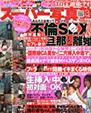 スーパー写真塾 2012年 03月号 [雑誌]