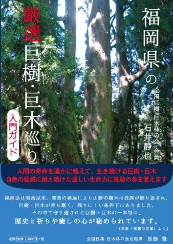 福岡県の厳選巨樹・巨木巡り入門ガイド