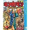 キン肉マンII世 究極の超人タッグ編 18 (ジャンプコミックスDIGITAL)