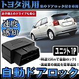 トヨタ車専用 速度感知ドアロックシステム/OBDポン付け/停車開錠