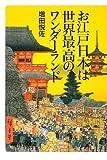 お江戸日本は世界最高のワンダーランド (講談社プラスアルファ新書)