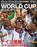 サッカーマガジン特別編集 2014ブラジル・ワールドカップ決算号 週刊ベースボール増刊2014年 8/7号