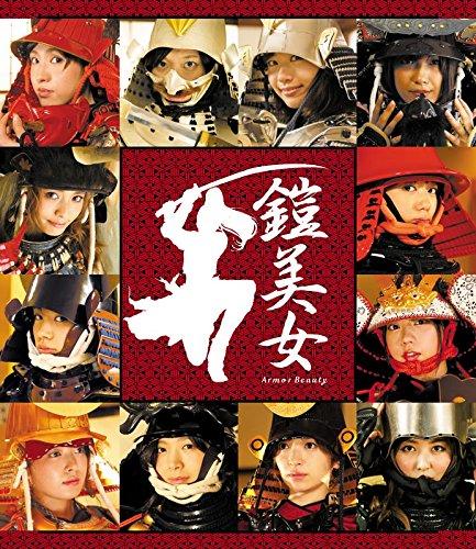 「鎧美女」写真集(DVD付) (ポニーキャニオン) -