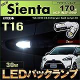 新発売 ☆ 新型 シエンタ sienta SIENTA NSP NHP NCP 17系 バックランプ T16 CREE LED 30W効率 2個セット