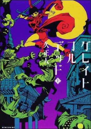グレイトフルデッド(上) (シリウスコミックス)