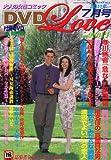 DVD LOVE (ラブ) 2011年 07月号 [雑誌]
