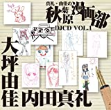 真礼・由佳の秋葉原漫画部DJCDvol.1