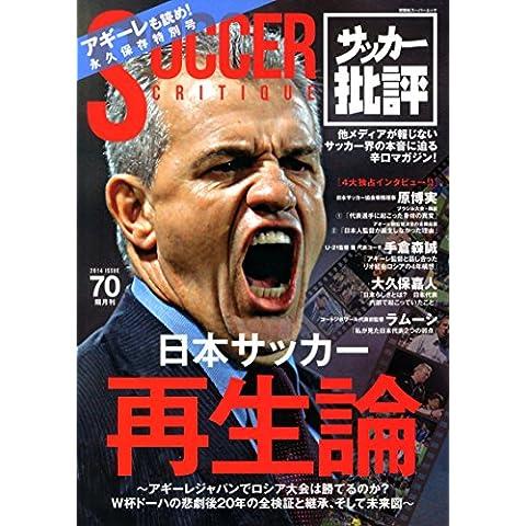 サッカー批評(70) (双葉社スーパームック)