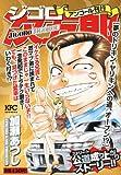 ジゴロ次五郎 夢のドリキン・ヤリキンへの道、オープン!? アンコール刊行 (プラチナコミックス)
