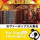<VICTOR TWIN BEST>カヴァーポップス大集合