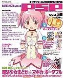 DENGEKI PSP Vol.3