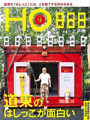 HO vol.95(道東のはしっこが面白い、北見・網走・釧路)
