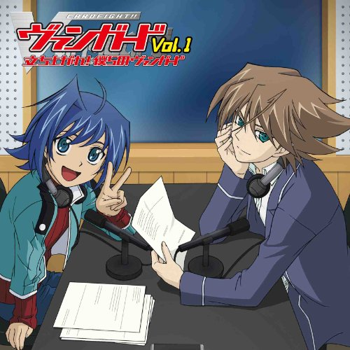 ラジオCD「立ち上がれ!僕らのヴァンガード」Vol.1