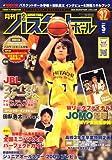 月刊バスケットボール