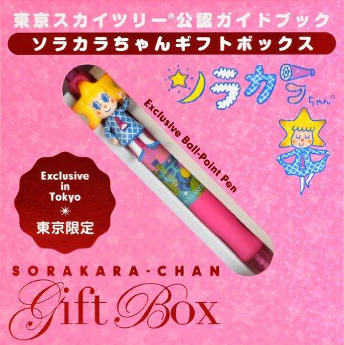 東京スカイツリー公認ガイドブック ソラカラちゃんギフトボックス ピンク ([バラエティ])
