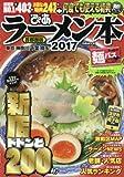 ぴあラーメン本2017首都圏版 (ぴあMOOK)