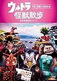 ウルトラ怪獣散歩 ~伊豆/須賀川・会津若松編~ [DVD] ランキングお取り寄せ