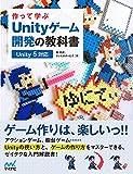 作って学ぶ Unityゲーム開発の教科書 【Unity 5対応】(特典PDF付き)