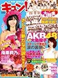 キュン! vol.5―J・POP GIRLS (COSMIC MOOK)