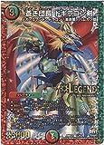 【シングルカード】DMR21)蒼き団長 ドギラゴン剣/レインボー/レジェンド/L2/L2