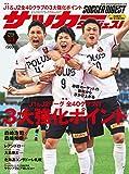 サッカーダイジェスト 2016年 12/8 号 [雑誌]