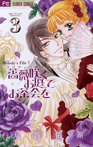 薔薇咲くお庭でお茶会を 〜メロディの事件簿